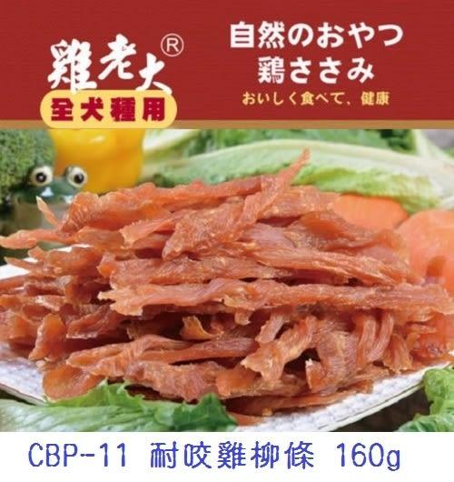 [寵飛天商城]《雞老大》CBP-11寵物狗狗機能雞肉零食 - 耐咬雞柳條
