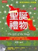 (二手書)成寒英語有聲書 6 聖誕禮物