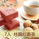 桂圓紅棗茶25gx7包入 紅棗茶 茶磚 喝了手腳好溫暖 讓你水噹噹 鼎草茶舖