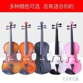 純手工夾板小提琴 成人兒童初學者考級專業級演奏學生入門樂器 zh3428【宅男時代城】