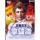 王者之王-拿破崙VCD...