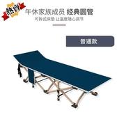 折疊床 單人午睡辦公室午休躺椅家用成人簡易便攜行軍床多功能XW 快速出貨