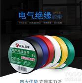 電工膠布耐高溫阻燃大卷PVC防水黑色9/18米電氣絕緣  (可批发)  優尚良品