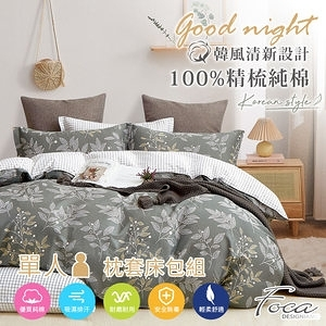 【FOCA映草】單人 韓風設計100%精梳純棉二件式薄枕套床包組單人