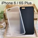 四角強化碳纖維紋空壓軟殼 iPhone 6 Plus / 6S Plus (5.5吋)