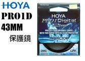 43MM HOYA PRO1Digital PROTECTOR 保護鏡 廣角薄框 超級多層鍍膜 立福公司貨