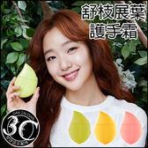 【即期品】韓國 LABIOTTE 舒枝展葉 護手霜 40ml/罐 手足 保養 乾燥 多種 香味 甘仔店3C配件