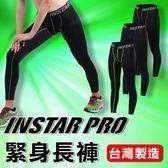 INSTAR PRO 男女緊身長褲(台灣製≡排汗專家≡