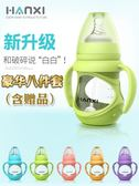 奶瓶 涵惜嬰兒玻璃奶瓶 防摔防脹氣吸管硅膠寬口徑奶嘴新生兒寶寶用品 玩趣3C