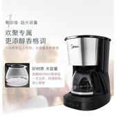 咖啡機  MA-KF-D-regular101咖啡機家用小型迷你咖啡水壺滴漏 WJ【米家科技】