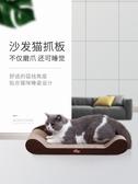 貓抓板 貓抓板磨爪器大號耐磨瓦楞紙大窩貓爪子撓沙發玩具貓咪用品  免運快速出貨