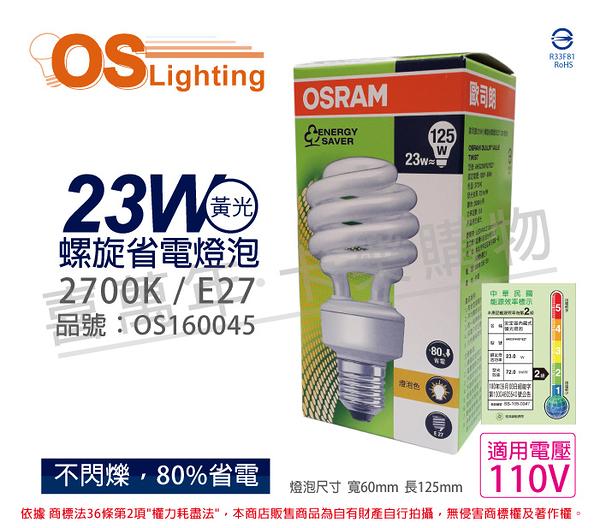 OSRAM歐司朗 23W 827 黃光 110V E27 麗晶 螺旋省電燈泡 陸製  OS160045