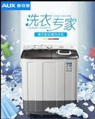迷你洗衣機半全自動6/7/8KG雙桶筒缸家用洗衣機小型迷你igo 220V 曼莎時尚