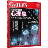 從零開始讀懂心理學:適合運用在生活中的行為科學  人人伽利略13