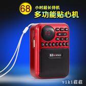 收音機 評書機便攜式兒童充電插卡老人播放器金正小型跑步隨身 nm17504【VIKI菈菈】