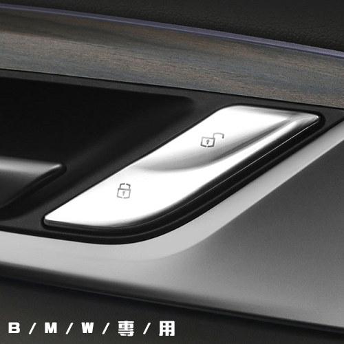 BMW 17-21 5系開門按鍵貼 520d 520i 530i 540i G30 630IGT 640IGT G32