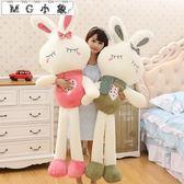 玩偶 可愛毛絨玩具兔子抱枕公仔布娃娃 80厘米