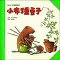 (二手書)小布種豆子