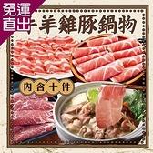 勝崎生鮮 牛羊雞豚鍋物10件組 (2100公克±10%/1箱)【免運直出】