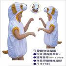 可愛動物-小狗】萬聖節化妝表演舞會派對造型角色扮演服裝道具