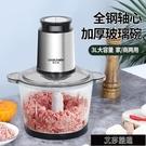 絞肉機家用多功能電動料理器玻璃杯小型打肉...