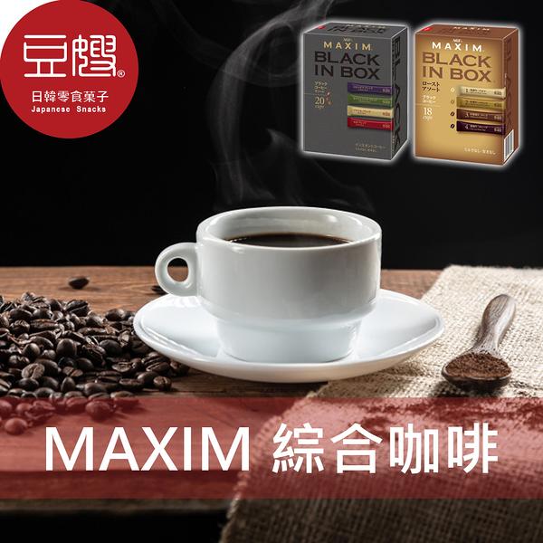 【豆嫂】日本咖啡 AGF MAXIM 4種綜合即溶咖啡(4種焙煎咖啡為即期良品)