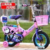 兒童自行車3/6/9歲男孩童車摺疊車12/16/14/18寸女孩寶寶單車 NMS陽光好物