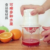 家用簡易便攜式手動榨汁機水果橙汁原汁機炸果汁迷你小型扎汁機炸 交換聖誕禮物