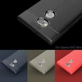 SONY XA2 Plus手機殼 全包邊 荔枝皮紋 TPU  防摔 軟殼 保護殼