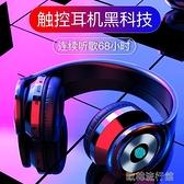 耳機頭戴式無線藍芽 5.0觸控重低音運動音樂手機電腦通用耳麥插卡 歐韓流行館