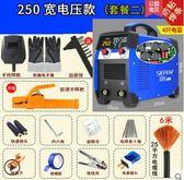 凌陽ZX7-250 220v 380v兩用全自動雙電壓家用小型全銅直流電焊機gogo購