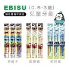 日本EBISU惠百施 (0.5-3歲) 兒童牙刷(一入) : 隨機不挑色 凱蒂貓 新幹線 多美卡小汽車