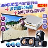 M.G∥250吋旗艦型高清投影機S60【附贈音響+50吋布幕】