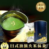 台灣茶人 日式頂級玄米抹茶粉 115g/罐