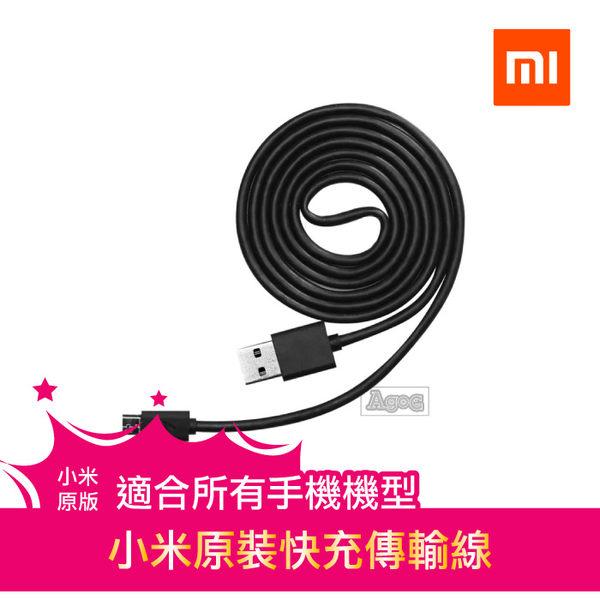 ✔小米原裝快充傳輸線 充電線 各廠牌皆適用 ASUS ZenFone2 PadFone Fonepad ZenWatch Zen Power ZenPad8.0
