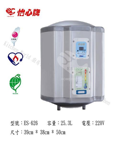 【PK廚浴生活館】高雄 怡心牌 ES-626 25.3L 直掛省電熱水器 ☆ 實體店面 可刷卡