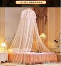 蚊帳1.8m1.5m1.2米床 可折疊圓頂公主風蚊帳家用吊頂式免安裝夏季  【全館免運】