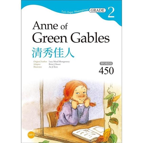清秀佳人Anne of Green Gables【Grade 2經典文學讀本】二