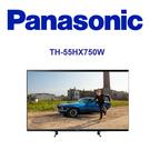 Panasonic國際牌55吋 4K 智慧聯網 TH-55HX750W【公司貨保固三年+免運】可聊聊