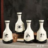 酒壺 新款1斤裝創意裝飾陶瓷空酒瓶空瓶白酒瓶酒壇子酒壺密封 CP1623【野之旅】