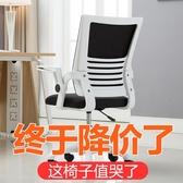 辦公椅 電腦椅家用會議辦公椅升降轉椅職員學習麻將座椅人體工學靠背椅子【免運】WY