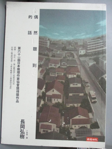 【書寶二手書T5/翻譯小說_KHF】偶然聽到的話_長岡弘樹