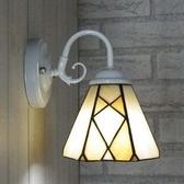 設計師美術精品館蒂凡尼鏡前燈簡約 歐式壁燈臥室床頭燈 小壁燈宜家裝飾燈 特價燈