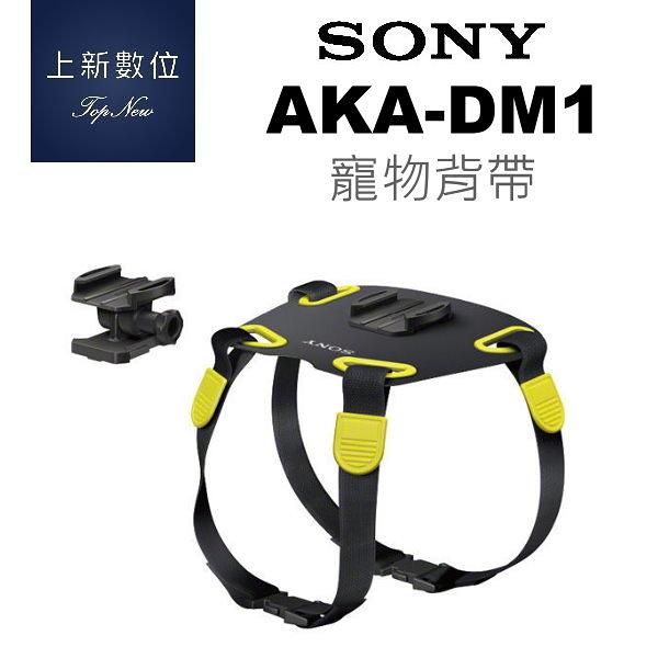 SONY Action CAM 專用配件 AKA-DM1 寵物背帶 《上新數位》 立即出貨 AS50 X3000 AS300