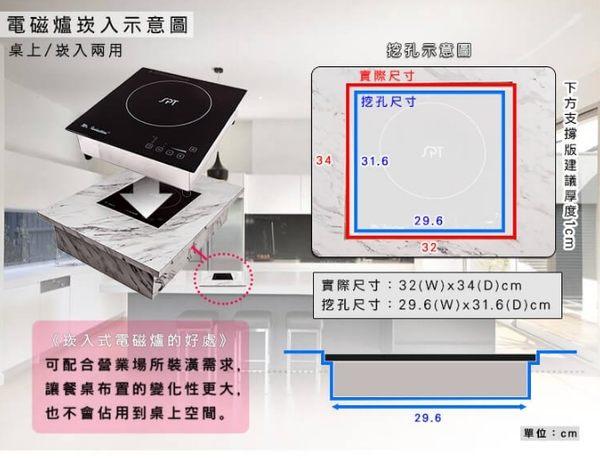 ^聖家^(送USB充插隨行強風扇)SPT商業用變頻電磁爐 SR-300T【全館刷卡分期+免運費】