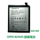 【免運費】送4大好禮【含稅附發票】OPPO 歐珀 BLP605 F1 F1f A33 A33T 原廠電池【送防水膠】