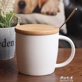 杯子陶瓷馬克杯帶蓋勺大口容量燕麥片早餐杯子牛奶簡約辦公家用杯 伊莎公主