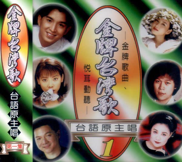 金牌台灣歌 台語原主唱 第1輯 CD (購潮8)
