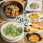 【台北】小蔬杭上海風蔬食飲茶4人分享套餐