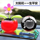 汽車擺件 車載香水瓶太陽花車上中控臺裝飾用品大全小車內飾品擺件【快速出貨八折鉅惠】